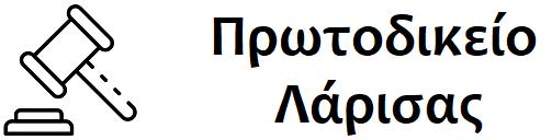 Πρωτοδικείο Λάρισας
